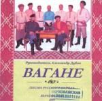 Вагане. Песни русского народа