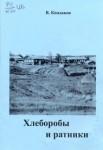 Кондаков В. Хлеборобы и ратники