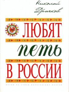 Любят петь в России