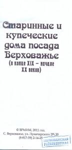 Старинные и купеческие дома посада Верховажье (в конце XIX –  начале XX века)
