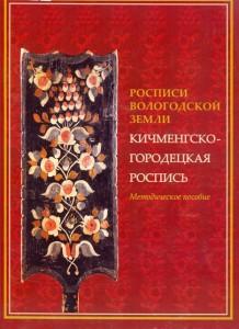 Росписи Вологодской земли. Кичменгско – Городецкая роспись