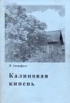 """""""Калиновая кипень"""" (2005 г.)"""