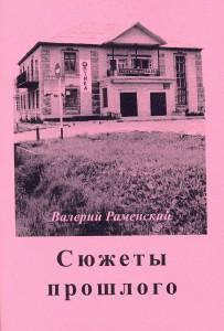 раменский0001